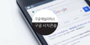 구글애널리틱스 서치콘솔