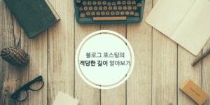 블로그 적정 길이