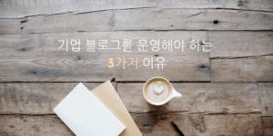 회사 블로그 마케팅