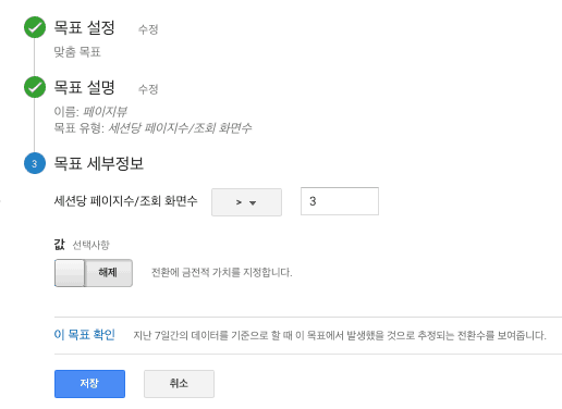 구글 애널리틱스_목표설정