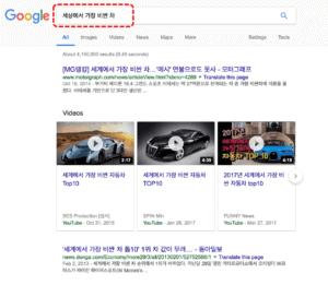 세상에서 가장 비싼 차 구글 검색