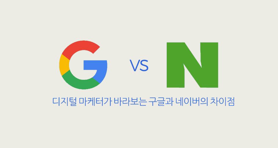 구글 네이버 검색 비교