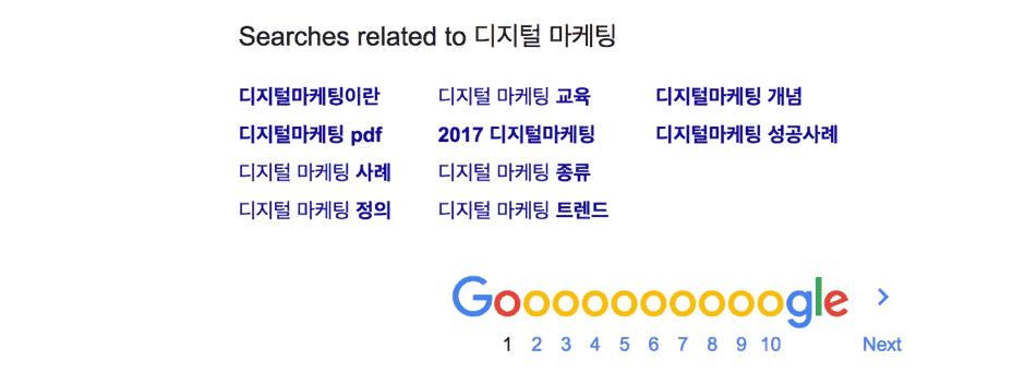 구글 연관 검색어