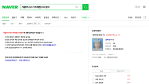 네이버 검색결과 구글 비교