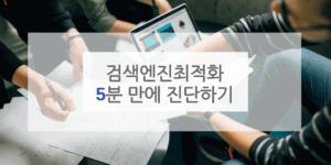 구글SEO 진단