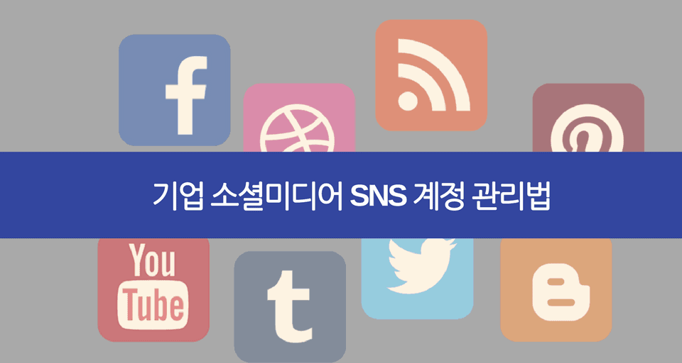 sns marketing