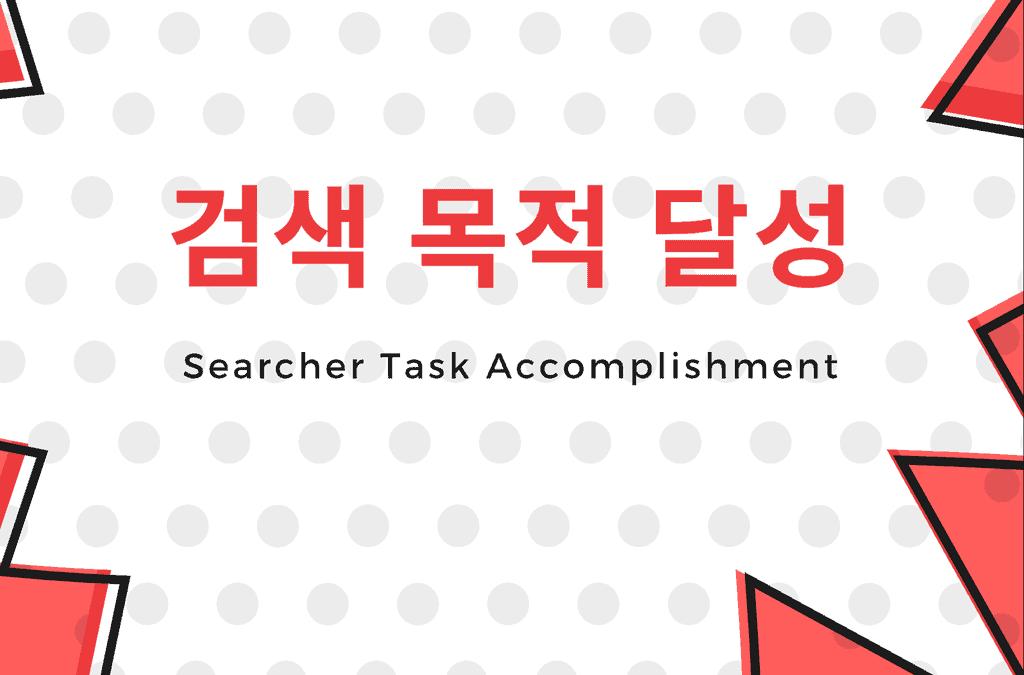가장 좋은 SEO 전략 - 검색 목적 달성