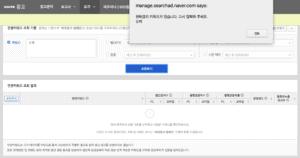 네이버 검색광고 판매 금지 키워드