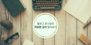 blog posting length