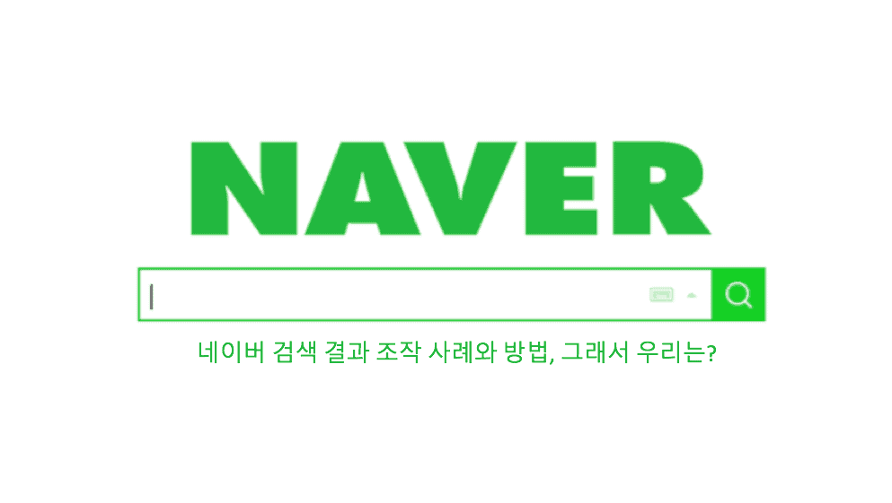 frame up naver serp