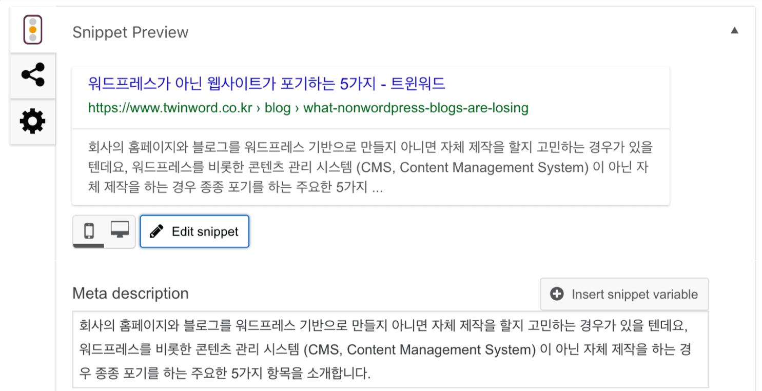 메타 디스크립션 편집기 - 요스트 SEO
