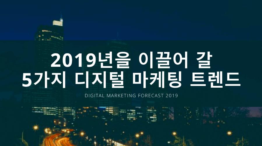 Digital Marketing Forecast 2019