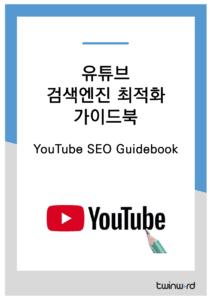 유튜브 SEO 가이드북