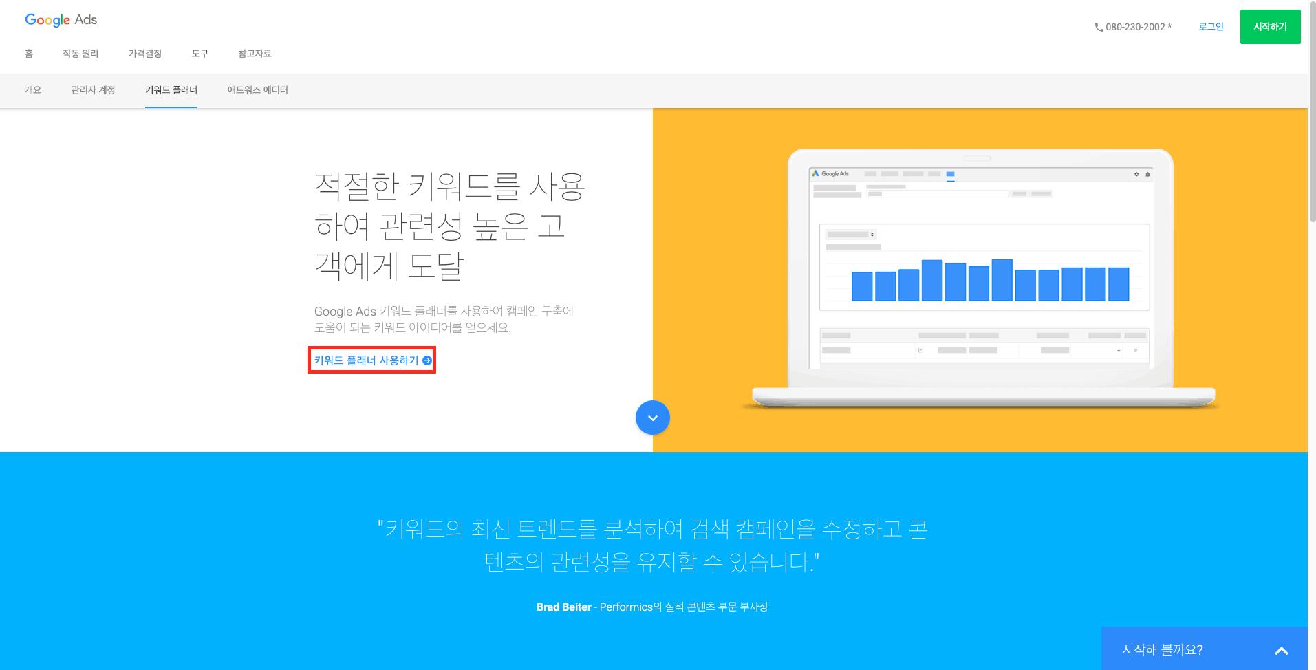 Google Keyword Planner Home