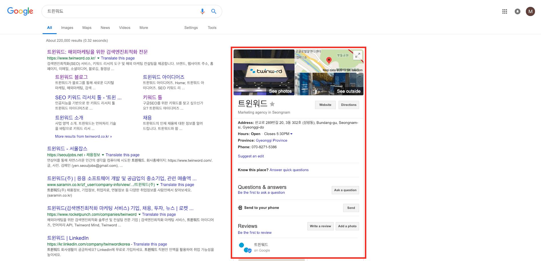 Twinword Google SERP - Google My Business