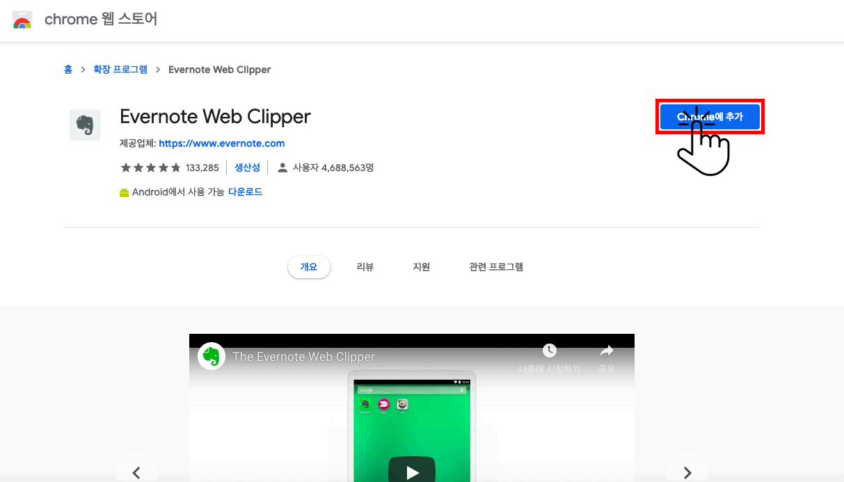 (3)EvernoteWebClipper