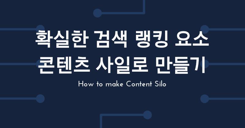 making content silo - fb