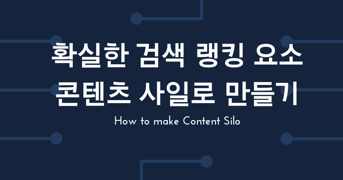 making content silo - tw