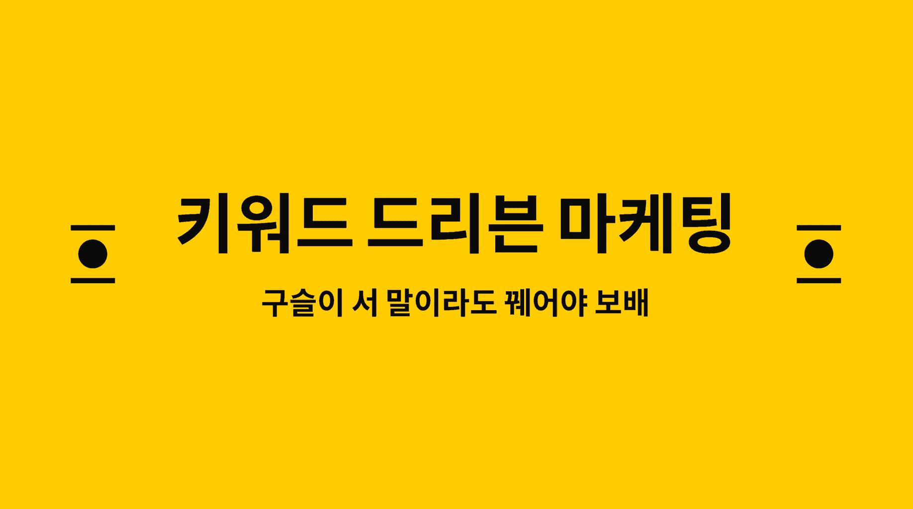 키워드 드리븐 마케팅