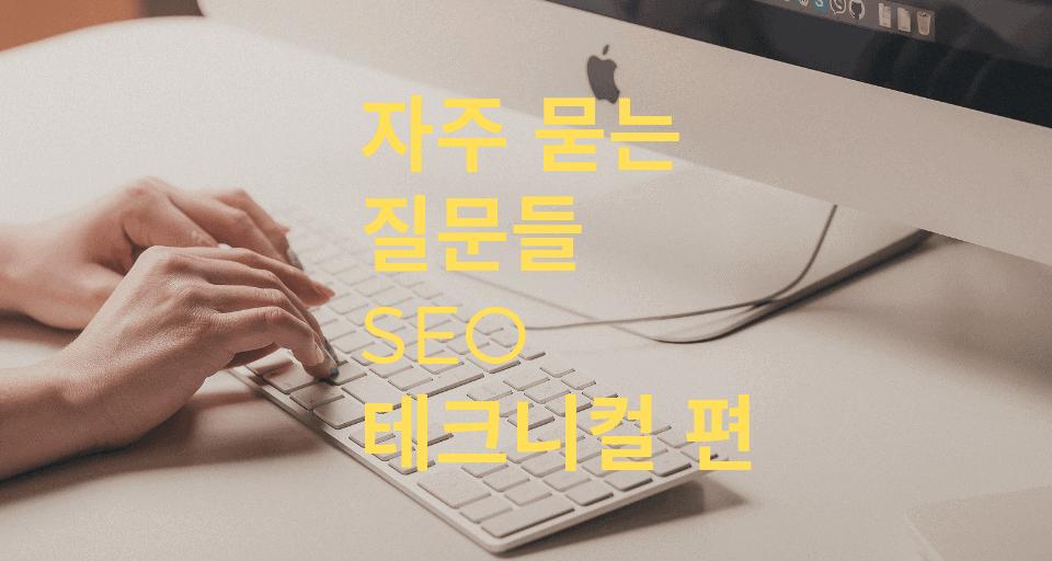 자주 묻는 질문들 - 테크니컬 SEO