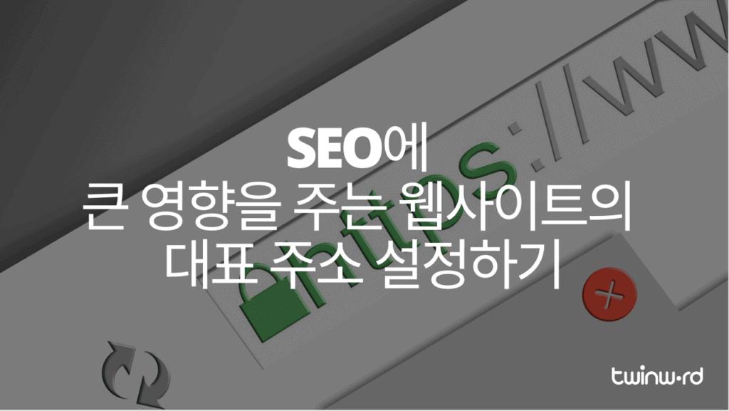 SEO에 큰 영향을 주는 웹사이트의 대표 주소 설정하기