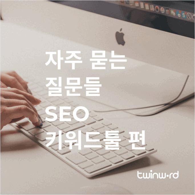자주 묻는 질문들 - SEO 키워드툴
