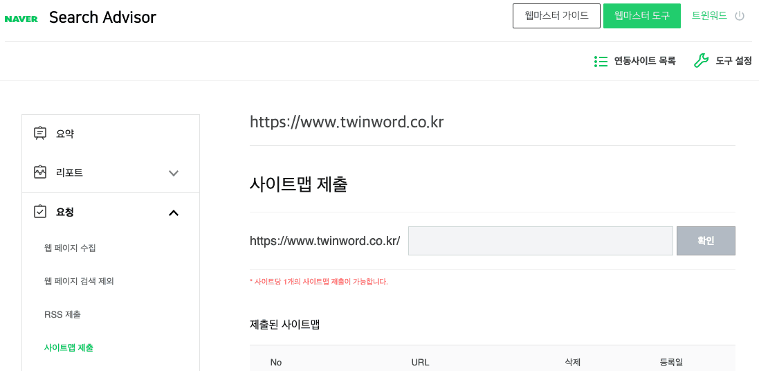 Naver Webmaster Tool sitemap submission page