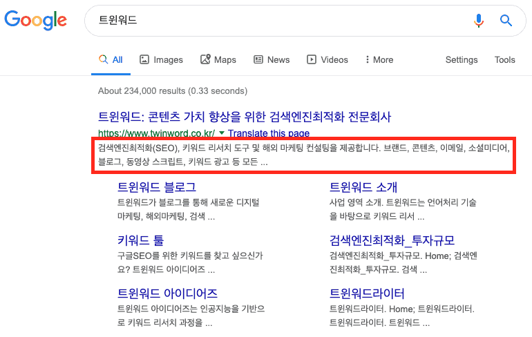 Google search result for Twinword in Korean