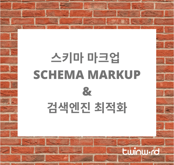 스키마 마크업 (Schema Markup) & 검색엔진 최적화 (SEO)