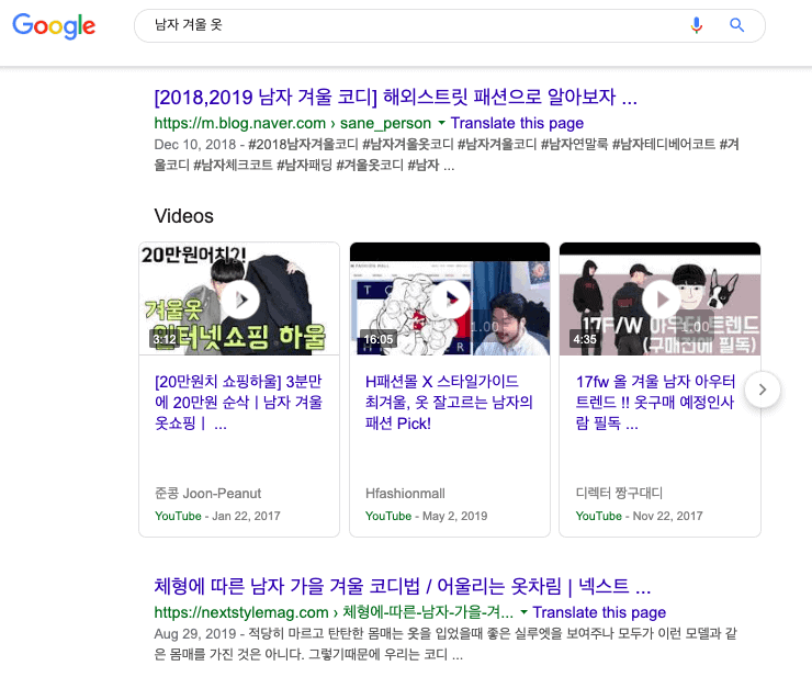 google serp result for male winter cloths