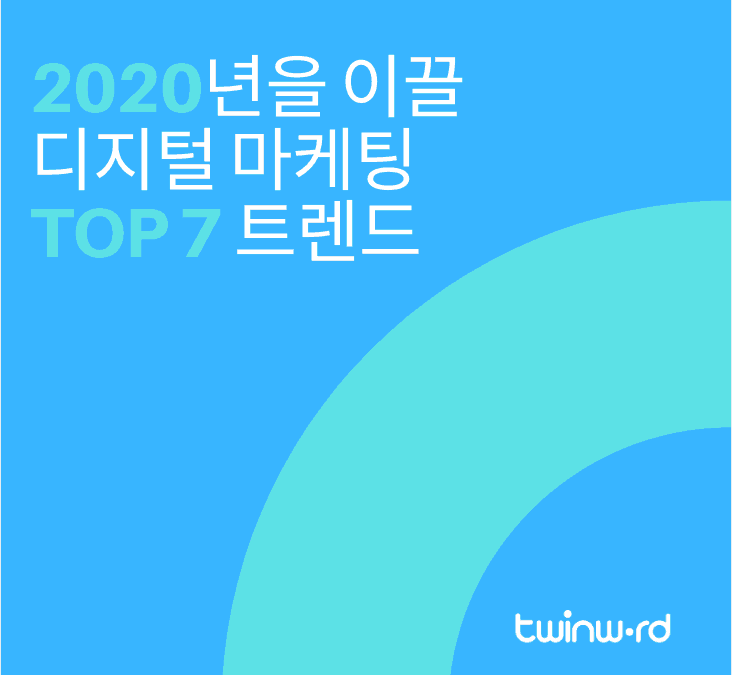 2020년 디지털 마케팅 트렌드 Top7
