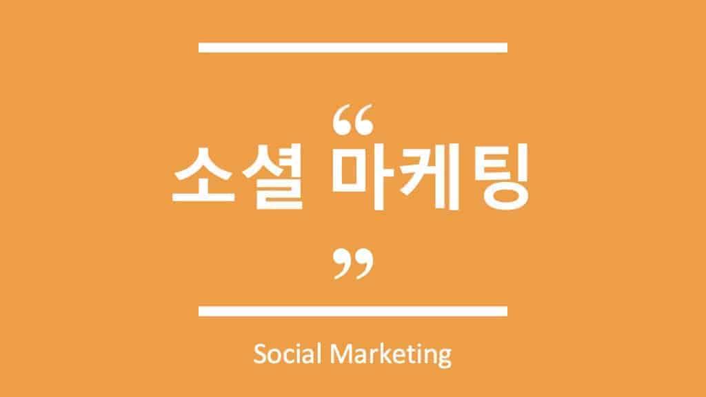 소셜 마케팅