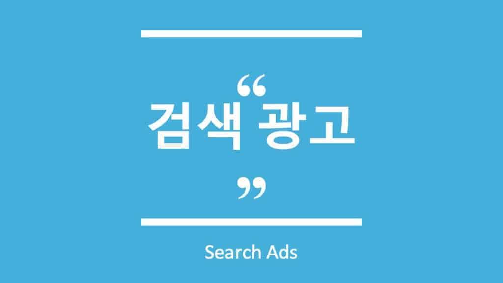 검색 광고