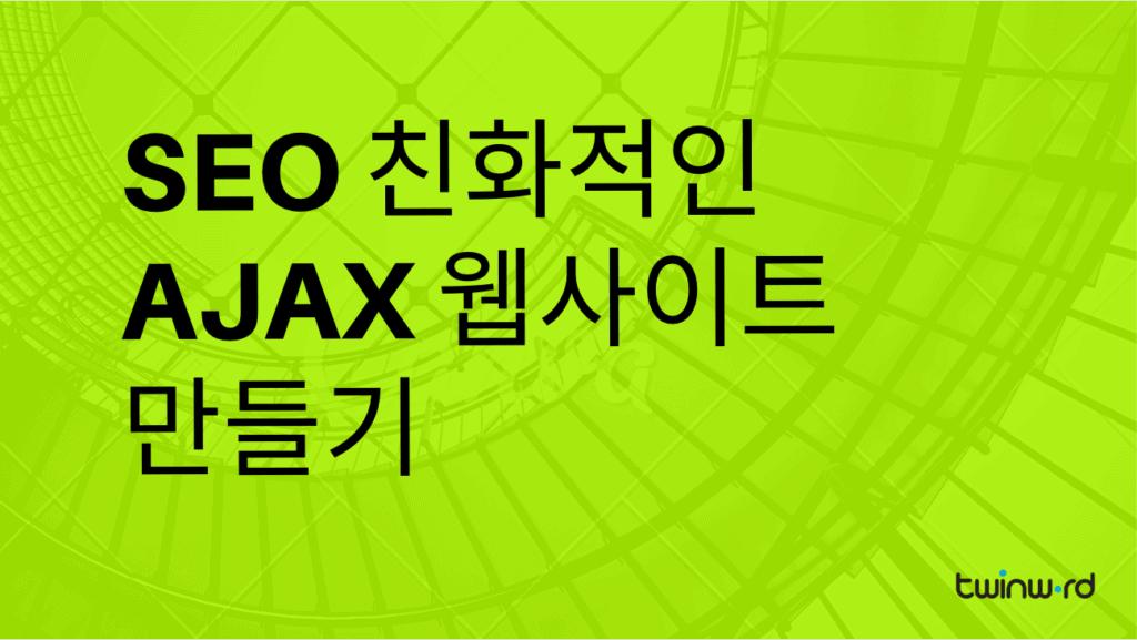 SEO 친화적인 AJAX 웹사이트 만들기
