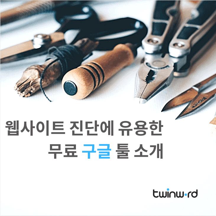 웹사이트 진단에 유용한 무료 구글 툴 소개