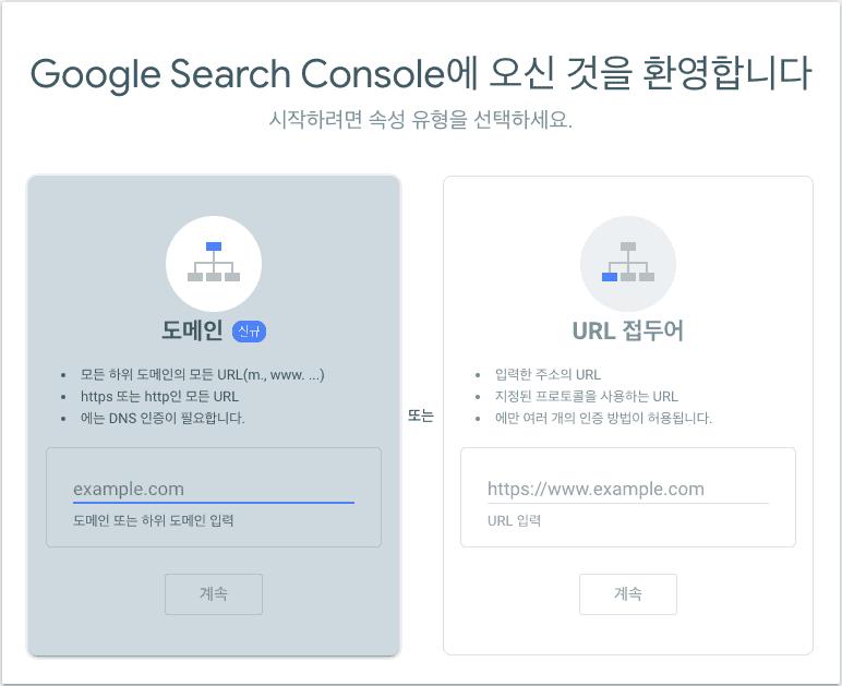 구글 서치 콘솔 속성