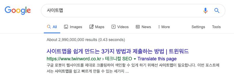 """""""사이트맵"""" 검색 결과 페이지"""