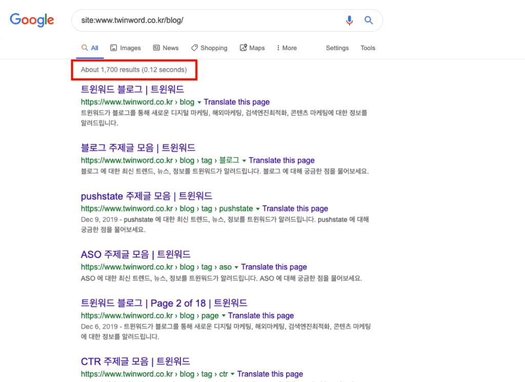 구글 검색 명령어로 구글 색인 페이지의 개수 구하기
