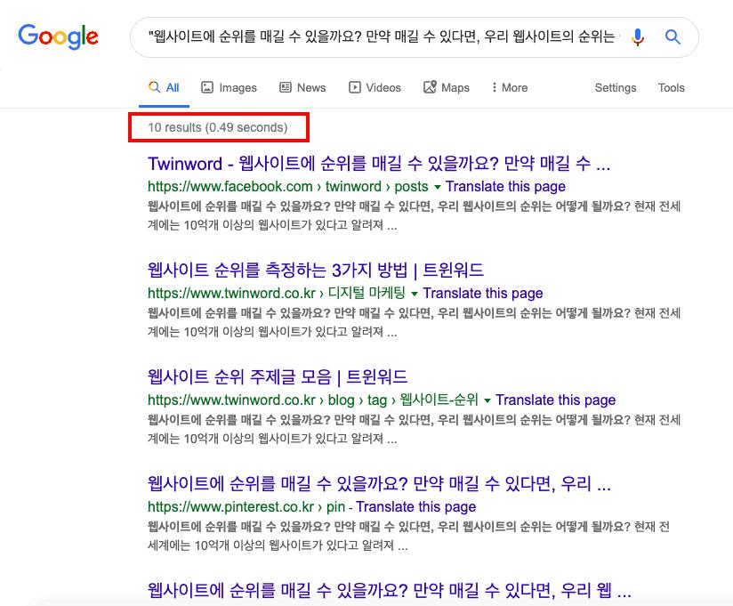 """"""""""" 연산자를 이용해 중복 콘텐츠 찾는 방법 구글 검색 결과 페이지 예시"""
