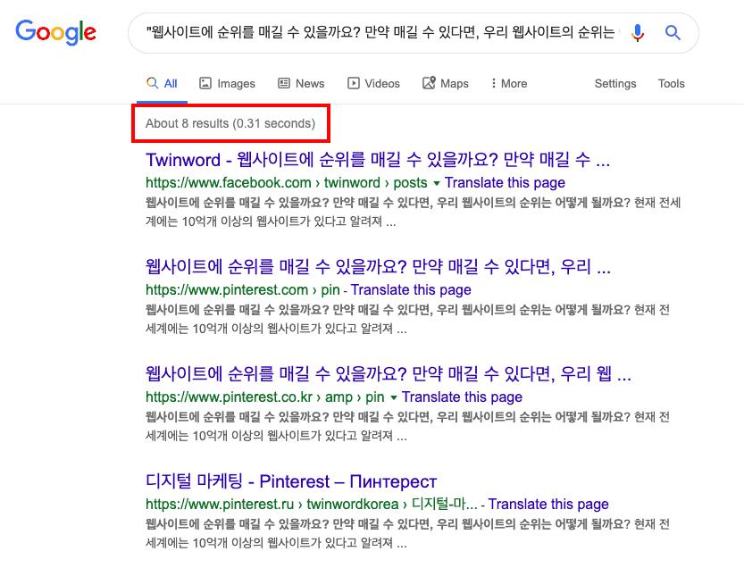 """""""""""연산자와 -insite: 연산자를 이용한 중복 콘텐츠 검색"""