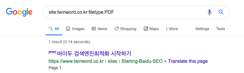 filetype: 연산자를 이용해 웹사이트 내 파일 찾기