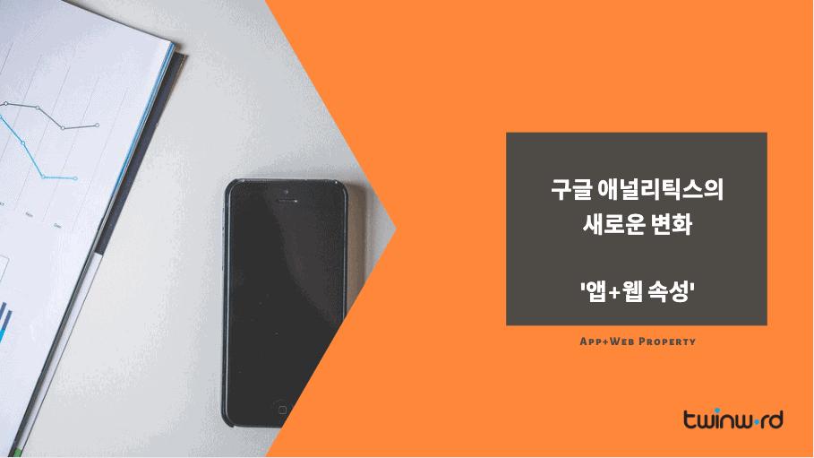 구글 애널리틱스 앱+웹 속성