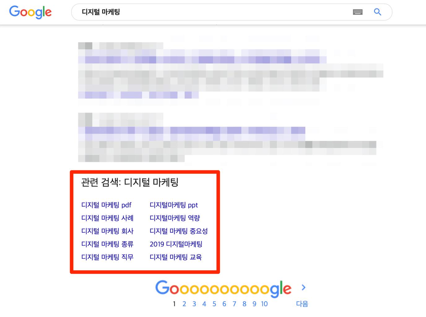 구글 검색 결과 화면