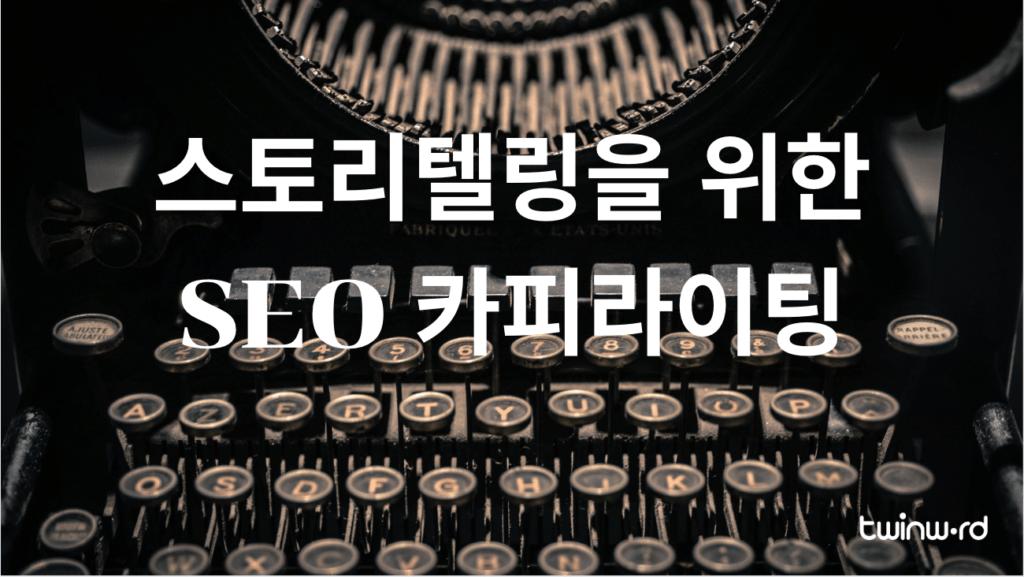 스토리텔링을 위한 SEO 카피라이팅