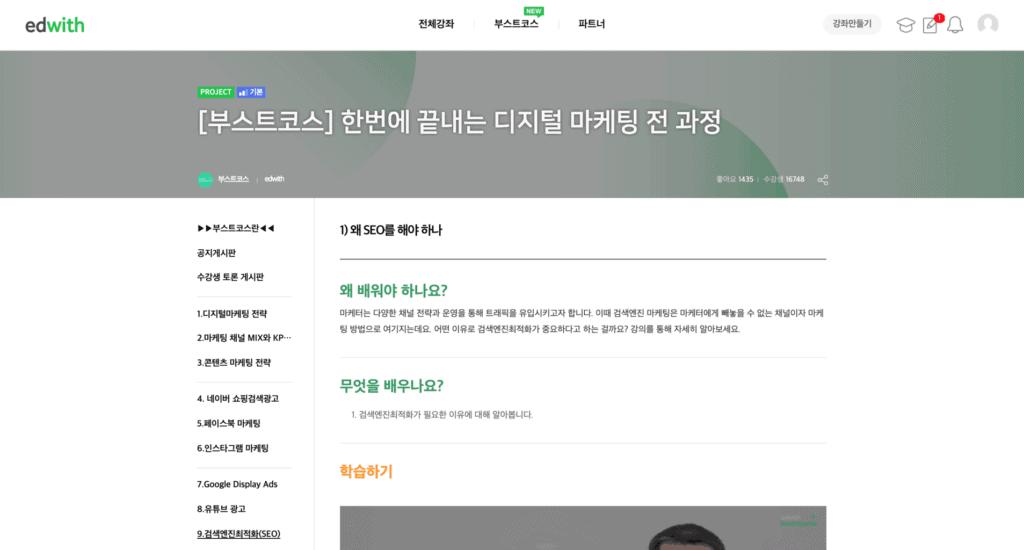 Edwith 검색엔진 최적화 강의 소개 페이지