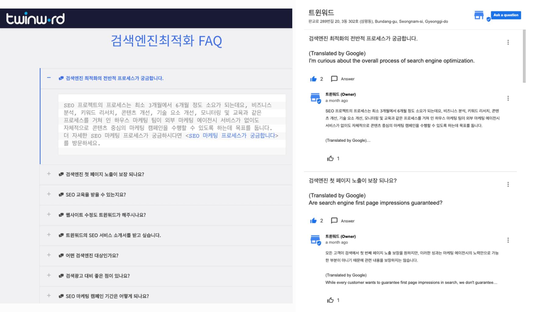 구글 마이 비즈니즈 질의응답을 이용한 FAQ 예시