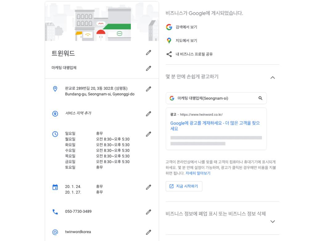 구글 마이 비즈니스 프로필 정보 수정 페이지 예시
