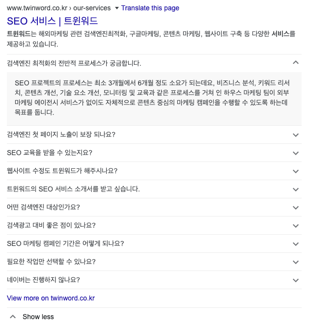 FAQ 리치 결과 예시