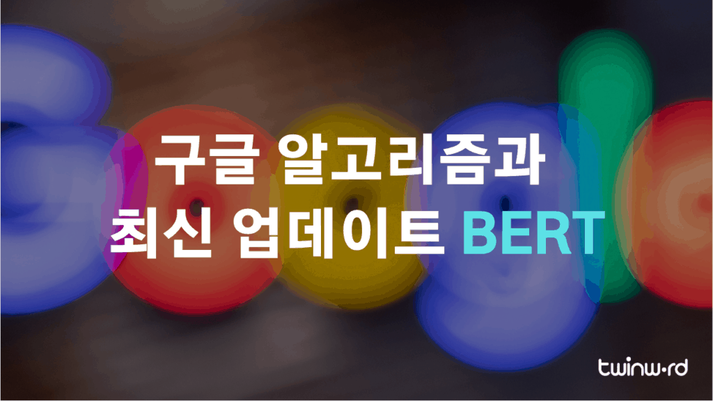 구글 알고리즘과 최신 업데이트 BERT