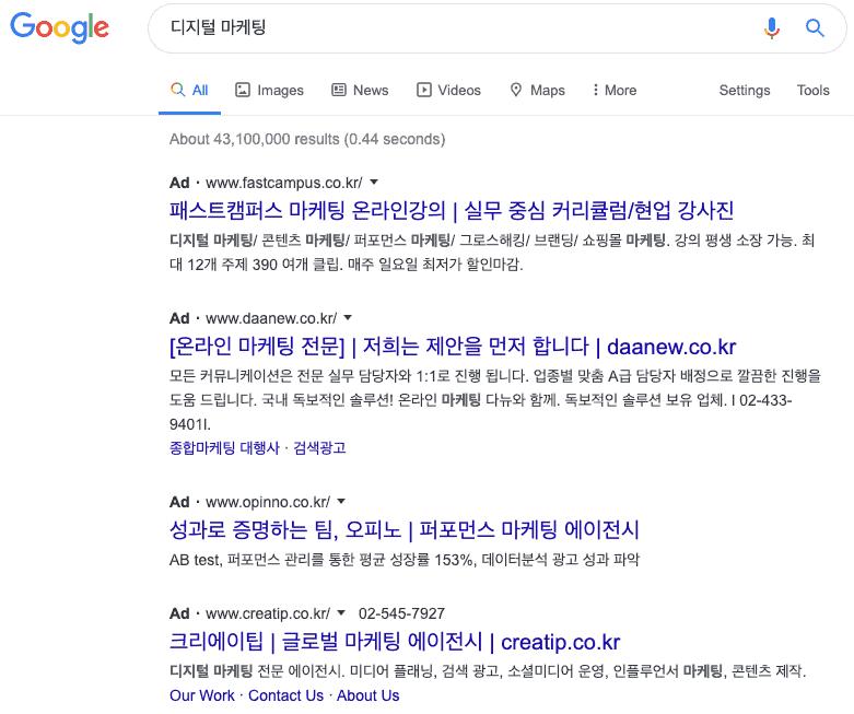 상단 광고 결과 예시